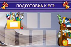 подготовка к ЕГЭ(150х100)!.jpg