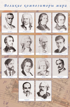 110_композиторы мира 68х103-3.jpg