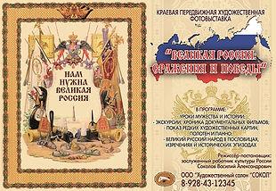 афиша историческая Великая Россия (31х45