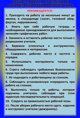 12_ПРАВИЛА БЕЗОПАСТНОСТИ.jpg
