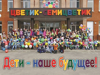 Фото на память - Дети-наше будущее! !(20