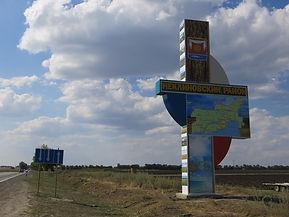 Эффектная въездная стела в Неклиновский