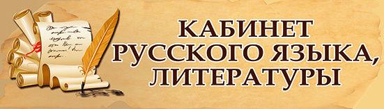 Кабинет русского языка и литературы (35х