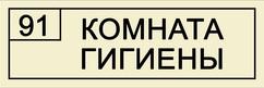 1. Табличка (30х10)!.jpg