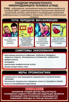 СПИД.jpg