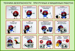 6_ТЕХНИКА БЕЗОПАСТНОСТИ.jpg
