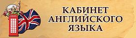 Кабинет английского языка (35х10)!.jpg
