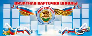 13. Визитная карточка школы (300х120)!.j