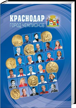 Краснодар-город_чемпионов.jpg