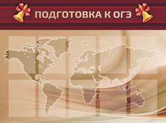12. подготовка к ОГЭ(140х104)!.jpg