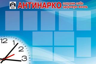16. Антинарко (150х100)!.jpg