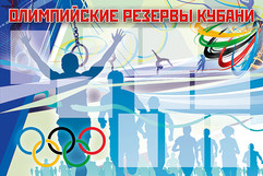 5. олимпийские резервы кубани!(150х100).