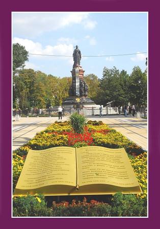 Памятник Императрице 70х100.jpg