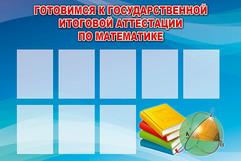 4. готовимся к ГИА по математике(150х100