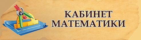 Кабинет математики (35х10)!.jpg