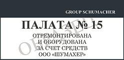 Табличка для больницы - спонсорская (31х