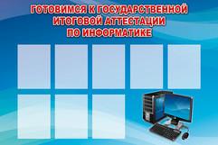 2. готовимся к ГИА по информатике(150х10