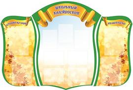 2. Школьный вестник 150х100! - 6 шт.jpg