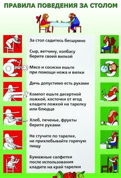 20.правила поведения за столом.jpg
