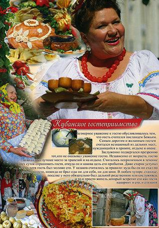 кубанское гостепреимство! (70х100).jpg