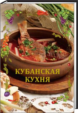 Кубанская_кухня.jpg