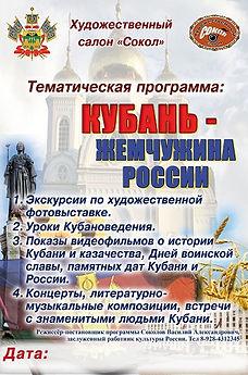 Афиша-плакат Кубань - жемчужина России.j