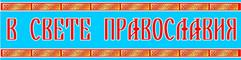 шапка кабинета православия2.jpg