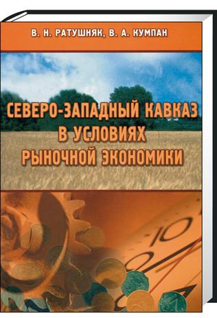 sz-kavkaz-v-usloviyah-rynka-copy.jpg