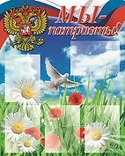 Стенд Мы- патриоты! (80х100)!.jpg