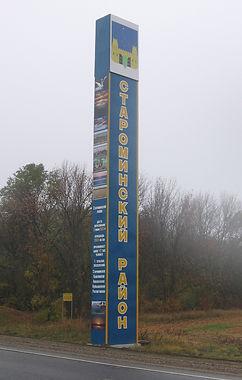 Въездной знак с геральдической символико