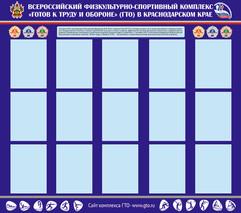 ГТО Краснодарский край(170х150)!.jpg