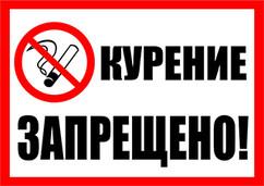 Курение запрещено 28х20!.jpg