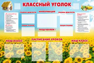 КЛАССНЫЙ УГОЛОК КАЗАЧАТ150х100!.jpg