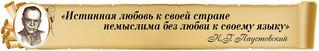 8.1. Паустовский (250х40)!.jpg