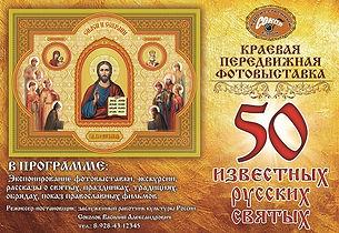 Афиша выставки 50 известных святых -45х3