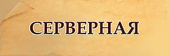 табличка Серверная (30х10)!.jpg