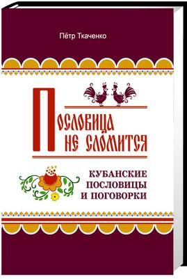 tkachenko.jpg