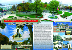 краснодар столица кубани.jpg