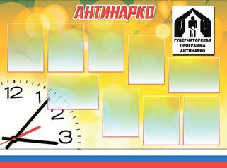Антинарко (140х105см)!.jpg