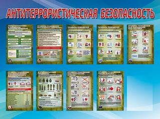 8. антитеррористическая безопасность (14