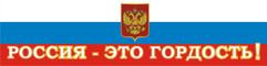 россия-гордость.jpg
