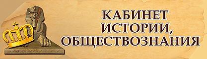 Кабинет истории и обществознания (35х10)