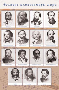 110_композиторы мира 68х103-2.jpg