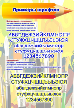 примеры шрифтов3.jpg