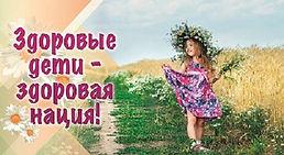 Здоровые дети-здоровая нация (292х160)!.