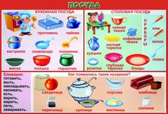 10_посуда.jpg