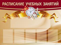 12. расписание учебных занятий 2(150х100