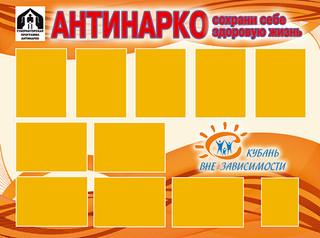 2. Антинарко2 (140х105)!.jpg