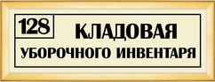 Табличка с рамкой (30х10)!.jpg