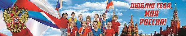 Дети Россия с флагами (780х150)!.jpg